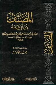 Cover Al-MusannafVol20