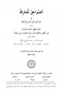 Cover Al-Sawahiq Al-Muhriqa