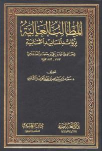 Cover Matalib al-Alia Asqalani