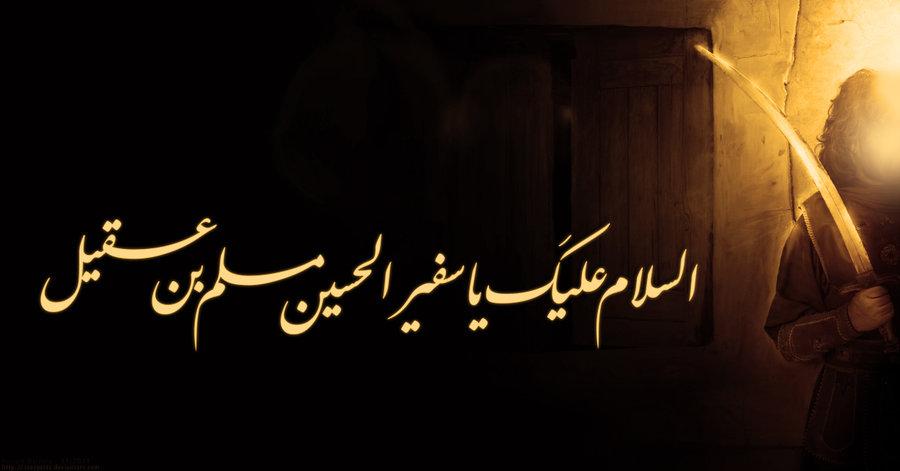 assalam_o_alyk_ya_safer_e_hussain_a_s_by_syedasairanaqvi-d5ivsnz