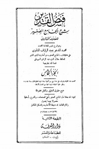faydh 5 cover