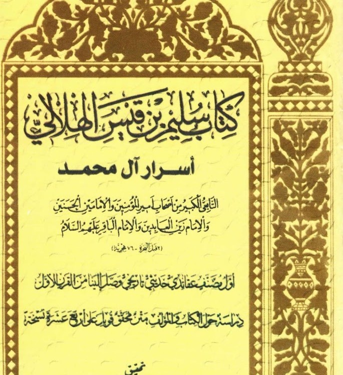 Cover-Book-of-Sulaym-Ibn-Qais