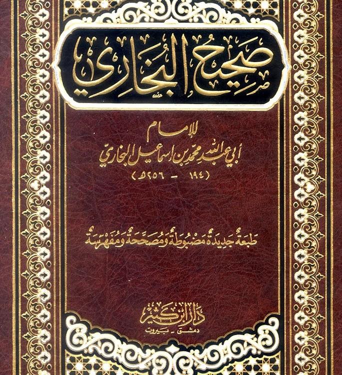 Cover-Sahih-Bukhari
